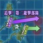 【艦これ】2018冬イベントE-6『追撃!第二遊撃部隊』1ゲージ目攻略
