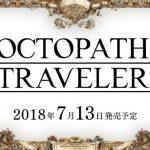 Switch『オクトパストラベラー』の発売日が7月13日に決定&新たな主人公「トレサ」「アーフェン」や「バトルジョブ」システムが公開