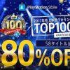 【セール情報】PSストアでの「2017年DL版売り上げ本数TOP100」から58タイトルが最大80%OFF。抽選で100名にPS Storeチケット1万円分があたるキャンペーンも開催