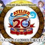【ガスト】『アトリエ』シリーズ20周年を締めくくる新作タイトルに関する情報を5~6月に発表予定。従来のシリーズとは異なった内容に?