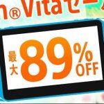 【セール情報】PS Storeで『うたわれるもの 二人の白皇』『ドラクエビルダーズ』などが対象となる『PS Vitaセール』が開催中