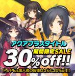 【セール情報】PS Storeで本日から始まった『マーベラス』『日本一ソフトウェア』『アクアプラス』のセールをまとめて紹介