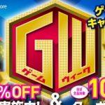 【セール情報】PS Storeで『最大90%OFF!ゲームウィークキャンペーン』開催&ほぼ全ての商品が10%OFFとなるクーポンを配布!