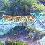 【3DS】『世界樹の迷宮X(CROSS)』8月2日に発売決定。登場する全19職業を紹介。