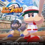 【新作ゲーム紹介】PS4/Vita『実況パワフルプロ野球2018』他、2018年4月第4週の注目ゲームタイトル紹介