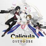 【新作ゲーム紹介】PS4『Caligula OVERDOSE』他、2018年5月第3週の注目ゲームタイトル紹介