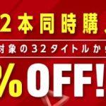 【セール情報】PSストアで対象タイトルを2つ同時購入で50%OFFとなる『ニコデ、ハンガクセール』が開催中。5/30まで