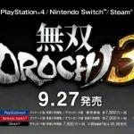 PS4/Switch『無双OROCHI3』の発売日が9月27日に決定!