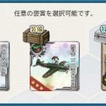 【艦これ】伊勢改二関連任務『戦闘航空母艦、出撃せよ!』攻略