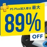 【セール情報】PS Storeで『2018年6月Playstation Vitaセール』が開催中【2018/07/04まで】