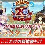 アトリエシリーズ20周年企画「緊急開催!20周年ありがとう キャラクター人気投票」がスタート!