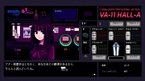 「VA-11 Hall-A: Cyberpunk Bartender Action」