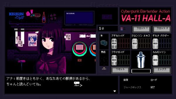 「VA-11 Hall-A: Cyberpunk Bartender Action」