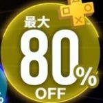 【セール情報】PSストアで対象ソフトが最大80%OFFとなる『PS Plus ダブルディスカウントキャンペーン』が開催中