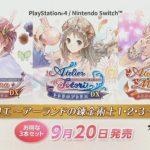 PS4/Switch向けにロロナ・トトリ・メルルのアトリエ「アーランド」シリーズ3部作のDX版が9月20日に発売決定!
