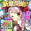 【政マニ】『政剣マニフェスティア』SSR任命確定券が貰える新章スタート記念キャンペーンを開催中!