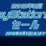 【セール情報】PSストアで『2018年8月Playstation Vitaセール』がスタート!