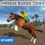 【神ゲー】PS4「Horse Racing 2016」トロフィー攻略【8/31まで85%OFF(¥149)】