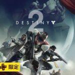 【PSPlus】PSPlus加入者向けにPS4『Destiny 2』の無料配布がスタート!