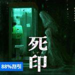 【セール情報】PSストアでVita『死印』が88%OFF(500円)となるセールを実施、DLC「雨の赤ずきん」も半額に。9月12日まで