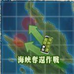 【艦これ】2018初秋イベントE-2『海峡奪還作戦』戦力ゲージ攻略