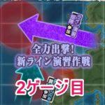 【艦これ】2018初秋イベントE-5『全力出撃!新ライン演習作戦』2ゲージ目攻略