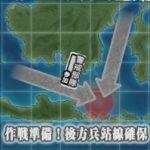 【艦これ】2018初秋イベントE-1『作戦準備!後方兵站線確保』攻略