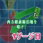 【艦これ】2018初秋イベントE-3『西方敵前線泊地を叩け!』第1ゲージ攻略