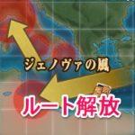 【艦これ】2018初秋イベントE-4『ジェノヴァの風』ルート解放攻略
