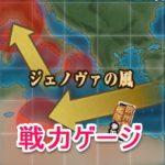 【艦これ】2018初秋イベントE-4『ジェノヴァの風』戦力ゲージ攻略