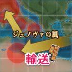 【艦これ】2018初秋イベントE-4『ジェノヴァの風』輸送ゲージ攻略