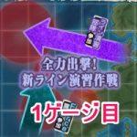 【艦これ】2018初秋イベントE-5『全力出撃!新ライン演習作戦』1ゲージ目攻略