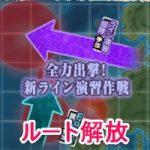 【艦これ】2018初秋イベントE-5『全力出撃!新ライン演習作戦』ルート解放攻略