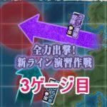 【艦これ】2018初秋イベントE-5『全力出撃!新ライン演習作戦』3ゲージ目攻略