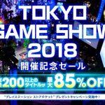 【セール情報】PSストアで対象ソフトが最大85%OFFとなる『TOKYO GAME SHOW 2018セール』が開催中