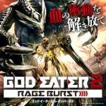 【PSPlus】PS4『GOD EATER 2 RAGE BURST』など、2018年10月PSPlusフリープレイタイトルの一部が先行発表!