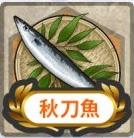 【艦これ】『鎮守府秋刀魚祭り2018』秋刀魚ドロップ海域まとめ&任務攻略