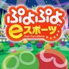 【セール】10/25より配信されるPS4/Switch『ぷよぷよeスポーツ』が期間限定セールとして500円で提供されることが決定!【11/30まで】