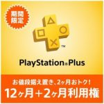 【PSPlus】『PS Plus 12ヶ月利用権』の価格で14か月分利用できるPSPlus利用権の販売が期間限定でスタート