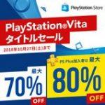 【セール情報】PS Storeで『PS Vitaタイトルセール』が開催中【10/27まで】