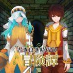 PS4/Vita『古き良き時代の冒険譚』が360円に価格改定!