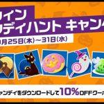 【PSストア】10%OFFクーポンが貰える『ハロウィン キャンディハント キャンペーン』が開催中【7つのキャンディの場所も掲載】