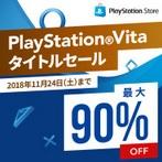 【セール情報】PS Storeで『PS Vitaタイトルセール』が開催中【11/24まで】