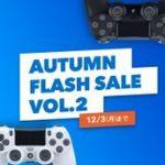 【セール情報】PSストアで『AUTUMN FLASH SALE Vol.2』『Ys Origin (イース・オリジン)』最大60%OFFセールなどがスタート!
