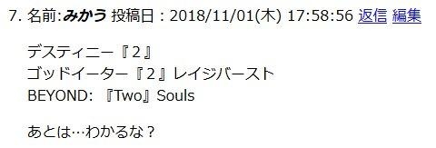 s_20181126-15