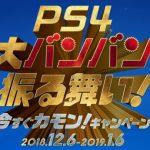 「PlayStation®VR Special Offer(24,980円+税)」を数量限定で販売。他にもPS4(通常)5000円OFFや、PS4本体・PSVR購入でソフト2本が貰えるクーポンなどのキャンペーンを12/6より開催!