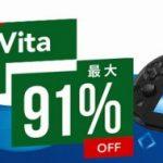 (12/20 23時追記:ソニータイトルを追加) 【セール情報】PS Storeで『PS Vitaタイトルセール』が開催中【12/29まで】