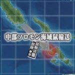 【艦これ】2019冬イベントE-1『中部ソロモン海域鼠輸送』攻略