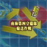 【艦これ】2019冬イベントE-3③『南海第四守備隊輸送作戦』戦力ゲージ攻略