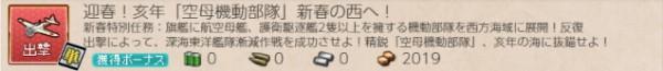 s_20190101-58